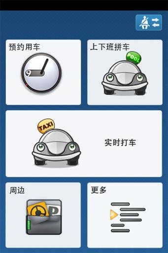 計程車叫車App