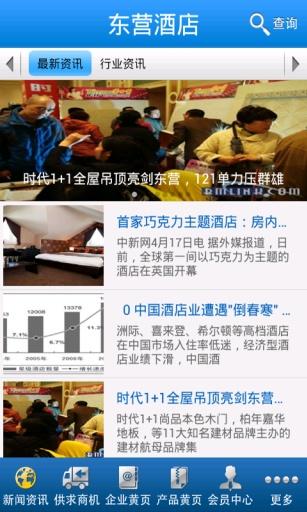 东营酒店 生活 App-癮科技App