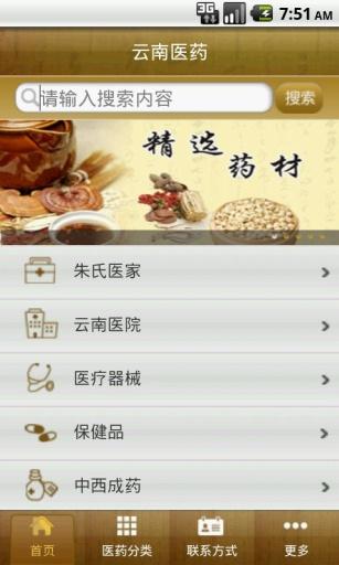 《醫藥人》第152期App by Medcom Limited for iPhone & iPad ...