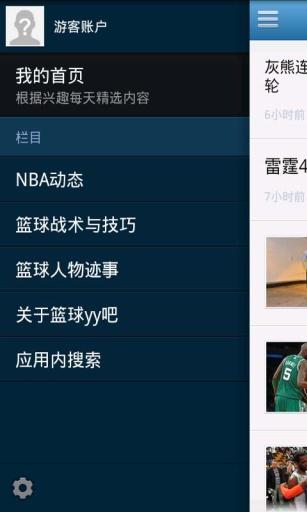 玩社交App|仲恺篮球吧免費|APP試玩