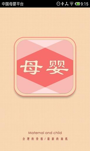 中国母婴平台