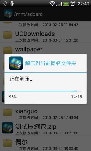 中文解压利器截图1