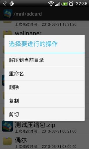 中文解压利器截图3