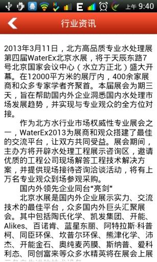 水工业 生活 App-癮科技App