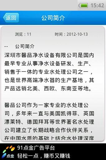 净水设备 生活 App-愛順發玩APP