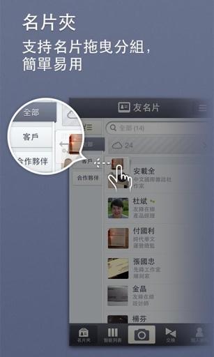 名片识别  - 友名片 生產應用 App-癮科技App