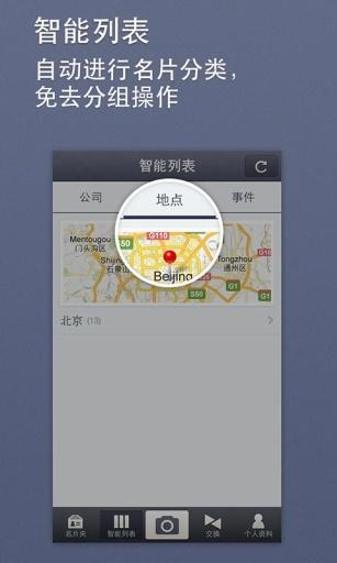 名片识别  - 友名片 生產應用 App-愛順發玩APP