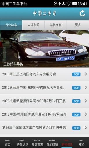 中国二手车平台截图2