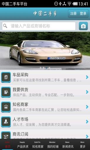 中国二手车平台截图3