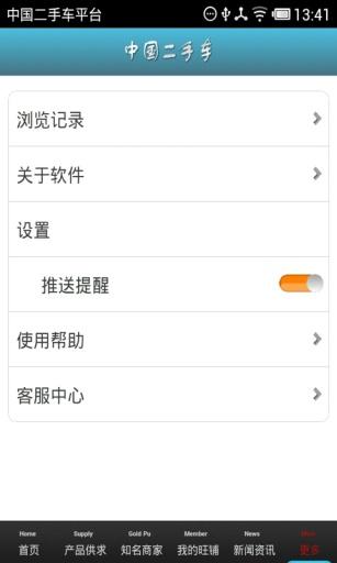 中国二手车平台截图4