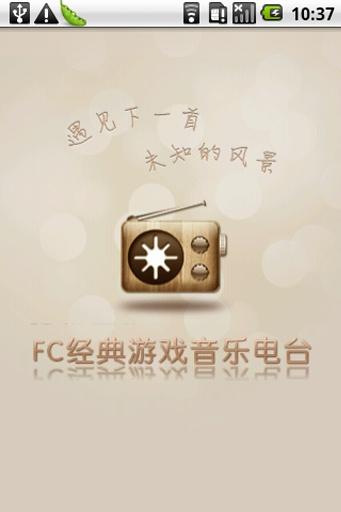 FC经典游戏音乐