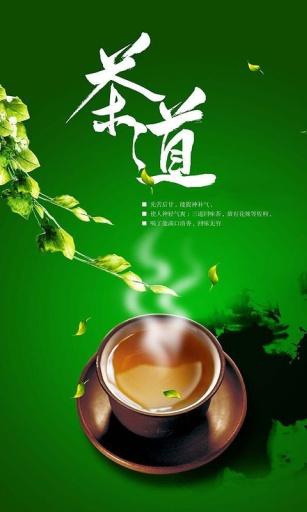 中国茶道养生