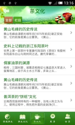 中国茶道养生 生活 App-愛順發玩APP