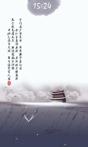 锁屏精灵-风雪古寺