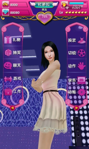 角色女友萝拉2截图1