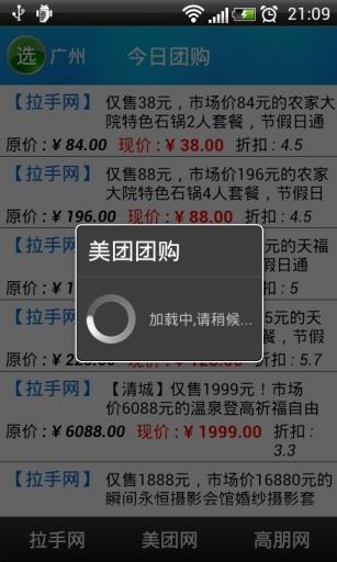 每日团购 購物 App-癮科技App