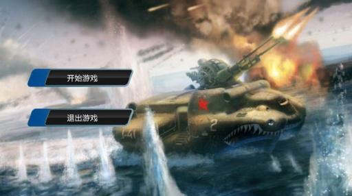 暴力坦克大战