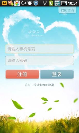黑龙江电信校园云