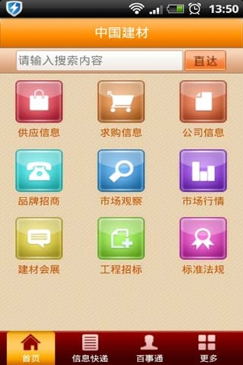 中国建材截图1