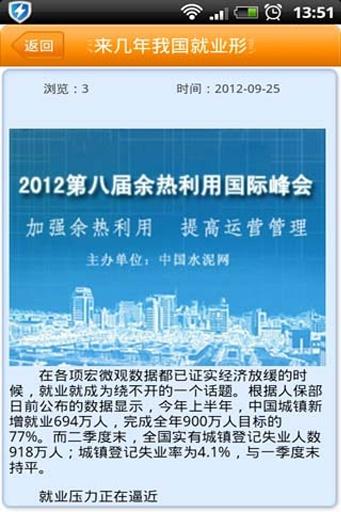 中国建材截图3