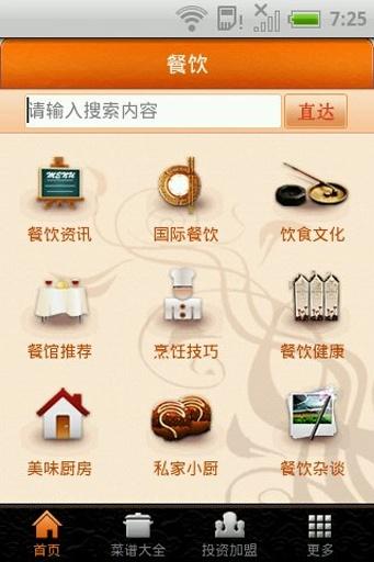不怕被問要吃啥!台灣美食小吃餐廳推薦5大 App 攻略 -電腦玩物