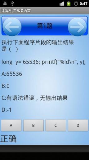 计算机等级考试C语言题库