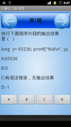 计算机等级考试C语言题库截图1