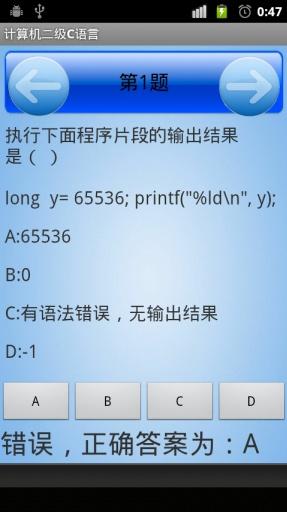 计算机等级考试C语言题库截图2
