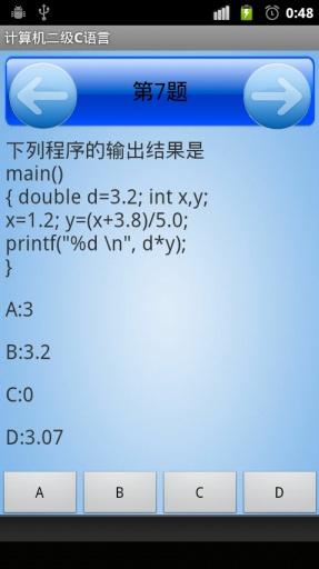 计算机等级考试C语言题库截图3