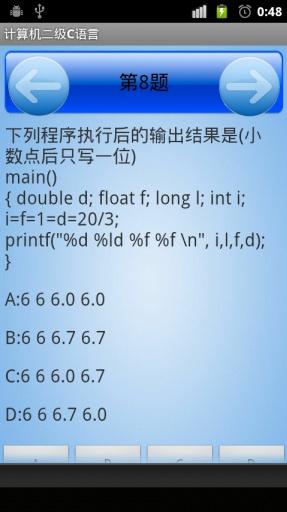 计算机等级考试C语言题库截图4