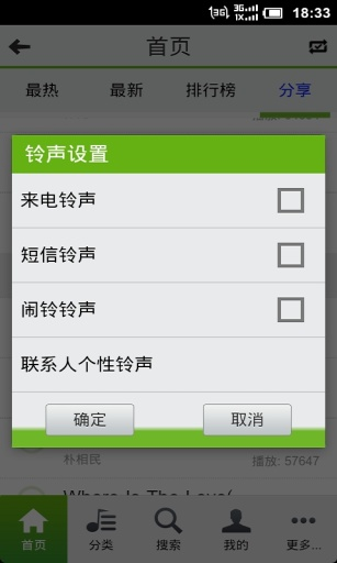 玩免費通訊APP|下載来电铃声 app不用錢|硬是要APP