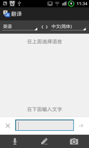 谷歌翻译 截图1