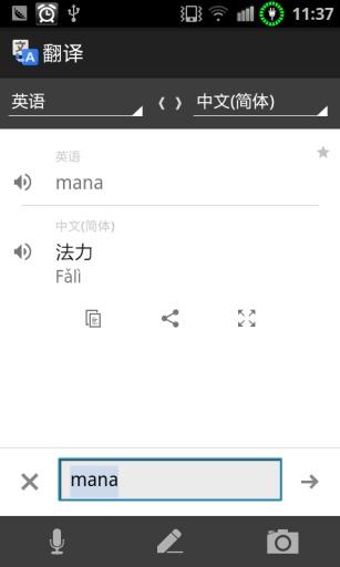 谷歌翻译 截图2