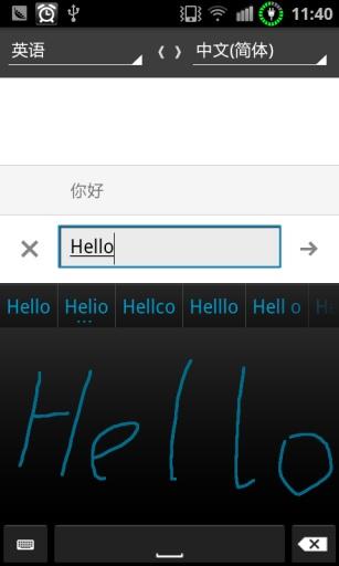谷歌翻译 截图4