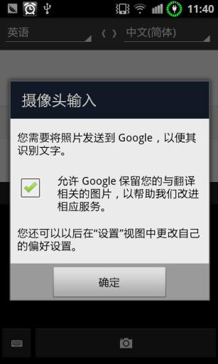 谷歌翻译 截图5