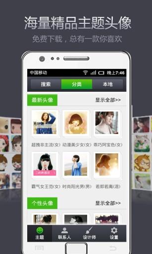 头像淘淘-qq微信通讯录头像