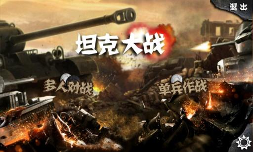 经典90坦克大战 - 7k7k小游戏