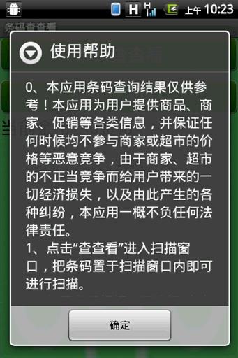 免費下載工具APP 条码查查看 app開箱文 APP開箱王