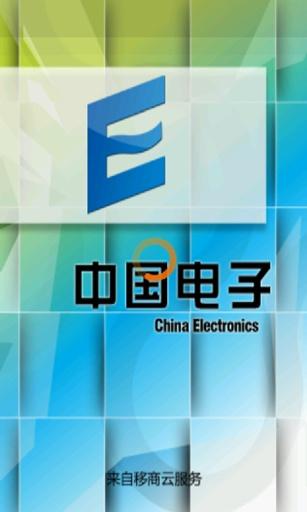 中国电子截图0