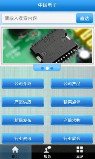 中国电子截图1