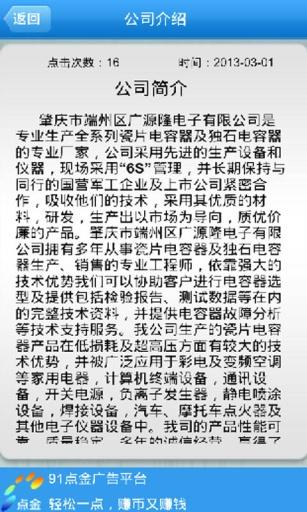 中国电子截图2