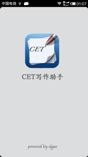 CET写作助手
