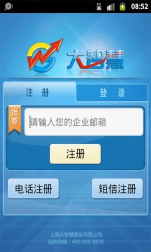 大智慧舆情(新闻、数据、金融、财经)|玩財經App免費|玩APPs