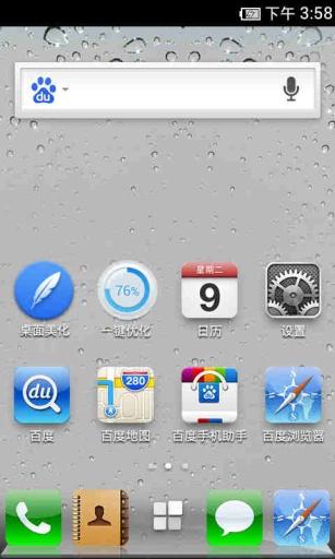玩免費個人化APP|下載百度桌面-iPhone主题 app不用錢|硬是要APP