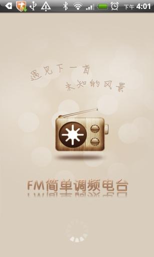 FM简单调频电台
