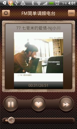 FM简单调频电台截图1
