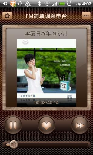 FM简单调频电台截图3