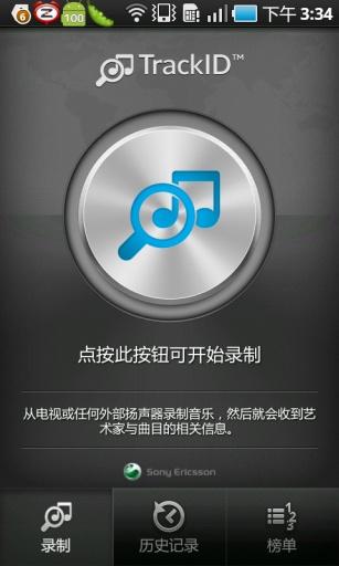 音乐识别截图1