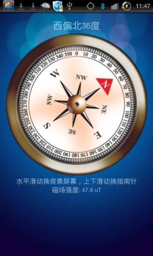 指南针 超级指南针