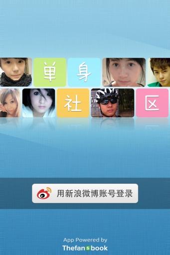 单身社区 社交 App-癮科技App
